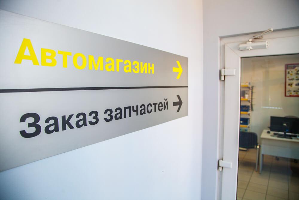 Автозапчасти в Великом Новгороде