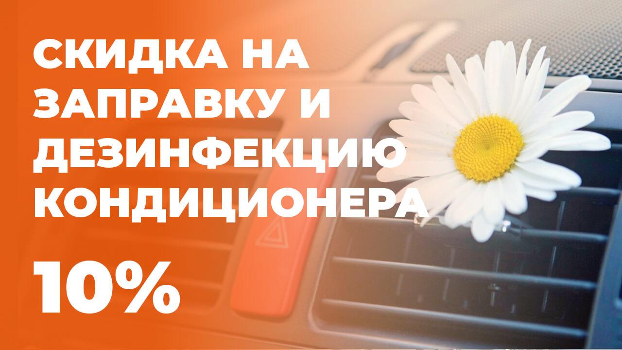 Чистый воздух -10%